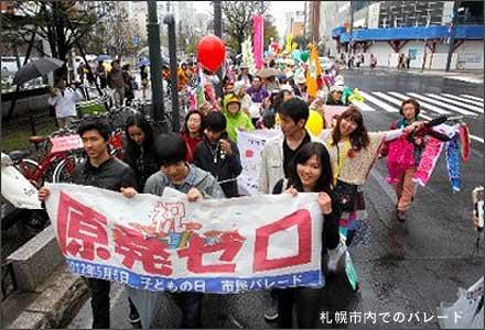 泊原発の停止にあわせ、パレードする札幌の市民グループ