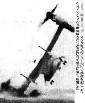 91年テスト飛行で事故をおこしたオスプレイ。機体は大きく左右にゆれて地上に落ち、転覆した