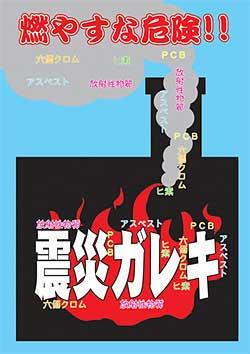 燃やすな危険:震災ガレキ