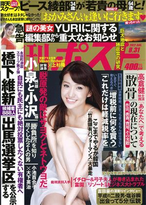「週刊ポスト」2012年8月31日号