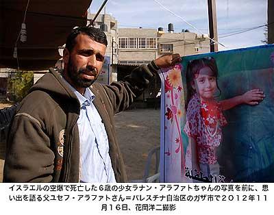 パレスチナ紛争、ダブルスタンダードのペテン