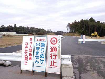 三里塚二人デモ実施中