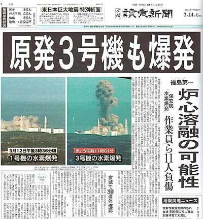 福島原発の爆発を伝える新聞