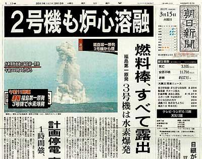 福島原発のメルトダウンを伝える新聞