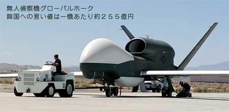 無人偵察機グローバルホーク