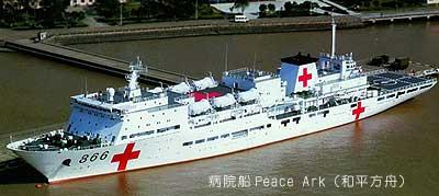 病院船「平和の方舟」