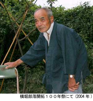 三里塚・横堀部落開拓100年祭(04.8.7)