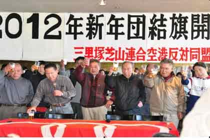2012年。反対同盟旗開き(北原派)