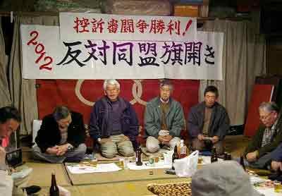 2012年。反対同盟旗開き(熱田派)