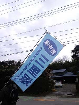 三里塚二人デモ