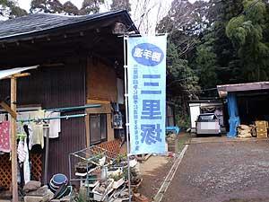 鈴木加代子さん宅前にて