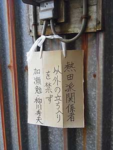 横堀大鉄塔入口に掲示された高札