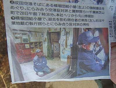 横堀団結小屋の強制撤去を報じる新聞