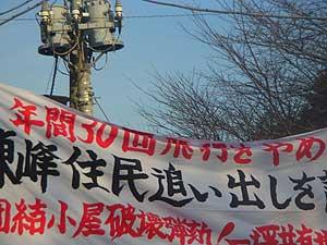 三里塚闘争史に残る(?)大誤植 (^O^;