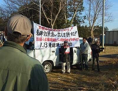 2013・1・13 東峰現地行動