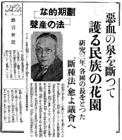 「障碍者の悪血を断って民族を守れ」と優生保護法の成立を報じる読売新聞