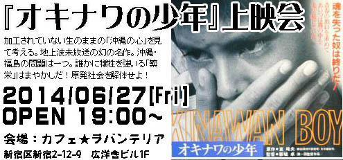 『オキナワの少年』上映会