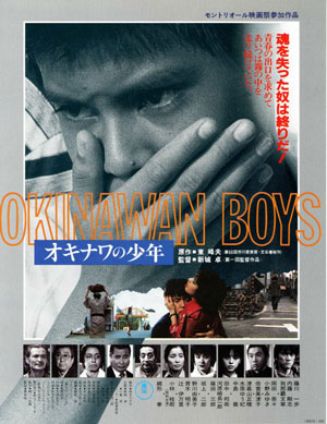 『オキナワの少年』チラシ