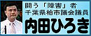 柏市議/内田ひろき