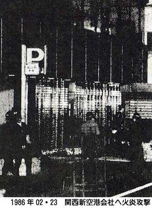 1986年 02・23関西新空港会社へ火炎攻撃_戦旗・共産同