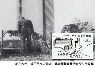 85年2・28 成田用水の元凶 北総開発事務所へ火炎強襲