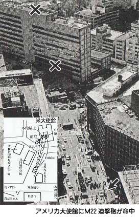 1986年03・25 アメリカ大使館をM22ロケット砲で攻撃