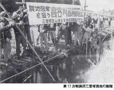 第17次戦旗派三里塚現地行動隊(86年春夏期)_戦旗・共産同