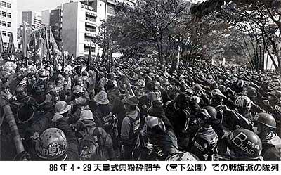 天皇在位60年式典粉砕闘争(86年4月29日宮下公園)