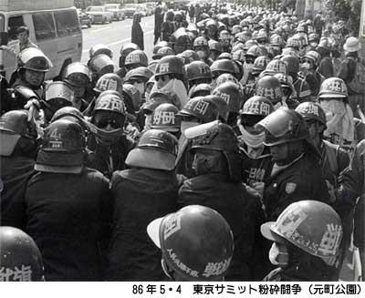 86年5・4 東京サミット粉砕闘争(元町公園)