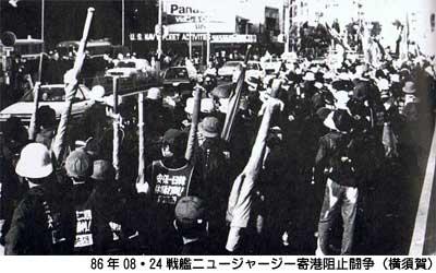 86年08・24戦艦ニュージャージー寄港阻止闘争(横須賀)_戦旗・共産同