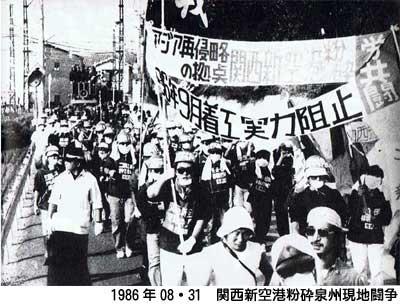 1986年08・31関西新空港粉砕現地闘争_戦旗・共産同