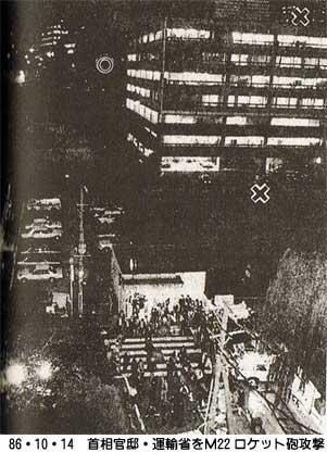 86年10・14 首相官邸・運輸省をM22ロケット砲攻撃 戦旗・共産同