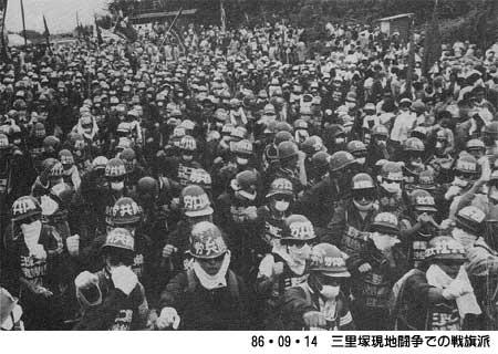 86年9・14三里塚集会
