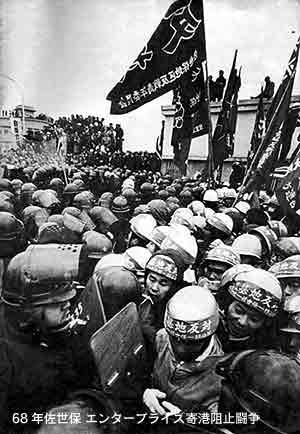 1968年1月佐世保エンタープライズ寄港阻止闘争