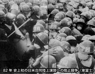86年東富士演習場日米合同演習阻止闘争