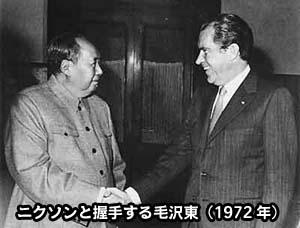 ニクソンと握手する毛沢東(1972年)