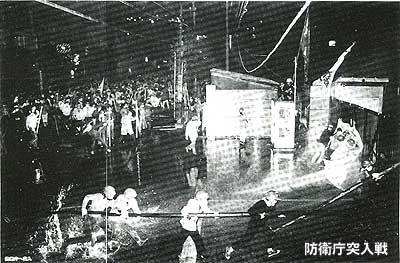 十・二一防衛庁突入戦
