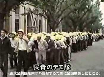 民青のデモ隊