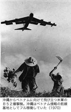 沖縄からベトナムに飛び立つ米爆撃機