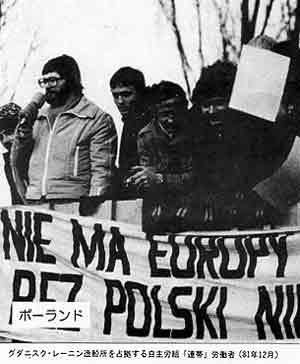 ポーランド、グダニスク・レーニン造船所を占拠する自主労組「連帯」労働者(1981年12月)
