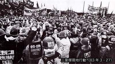 三里塚現地行動(83年3・27)