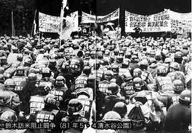 鈴木訪米阻止闘争(81年5・4清水谷公園)