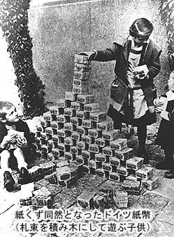 ドイツのハイパーインフレ