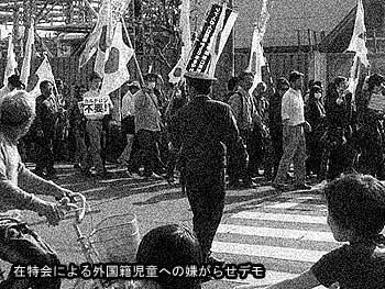 現代のファシズム(在特会による外国人少女へのハラスメントデモ