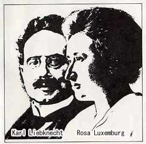 ローザ・ルクセンブルグとカール・リープクネヒト
