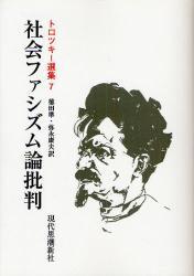 トロツキー「社会ファシズム論批判」