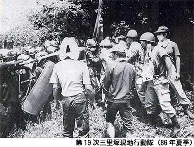1986年第19次三里塚現地行動隊_戦旗・共産同