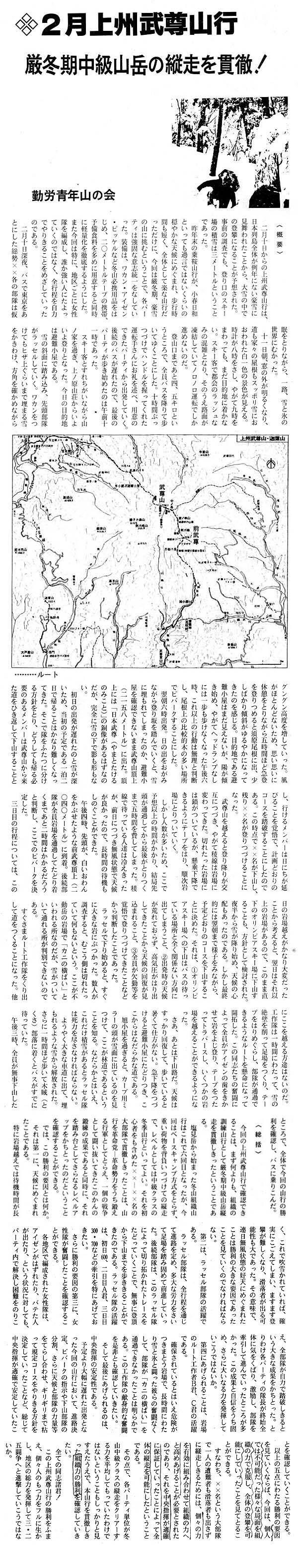 上州武尊山行を貫徹