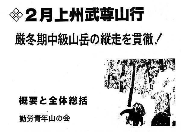 特集:上州武尊山(ほたかやま)山行記録 厳冬期中級山岳の縦走を貫徹