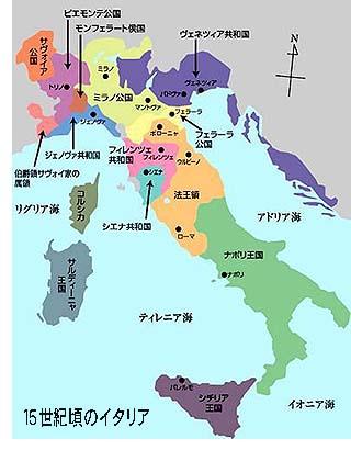 15世紀頃のイタリア